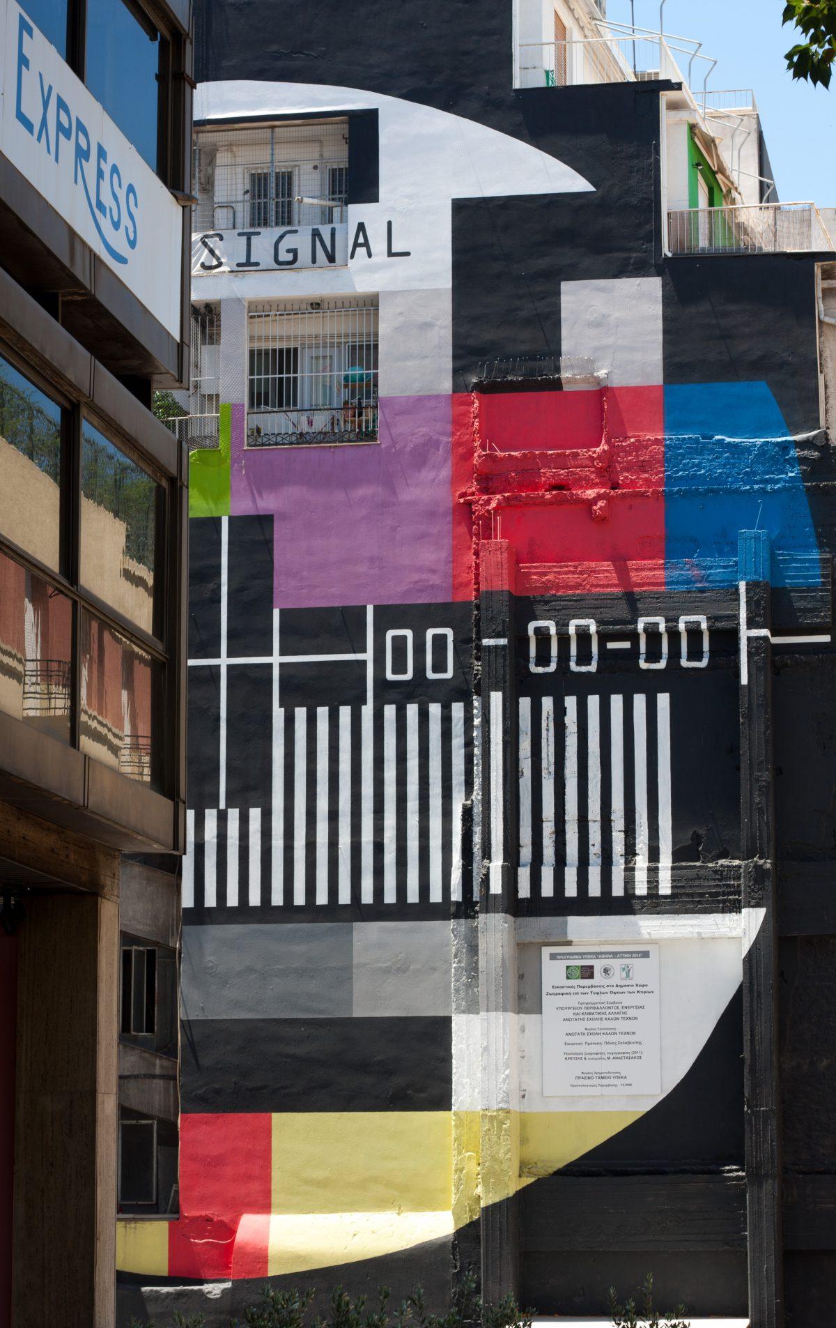 No Signal - Panos Sklavenitis, graffiti, building